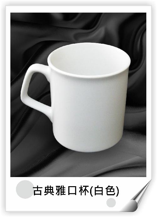 古典雅口杯(白色)